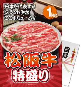 送料無料【パネもく!】松阪牛特盛り1kg(A4パネル付)忘年会・新年会・宴会・社内表彰・表彰・インセンティブに