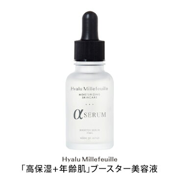 HMアルファセラム(ブースター美容液)30ml保湿 導入美容液 エイジングケア 乾燥肌 敏感肌 しぼみ毛穴・年齢肌悩みビフィズス菌培養溶解質・リンゴ果実培養細胞エキス・ヒアルロン酸3種配合。ヒアルミルフィーユ