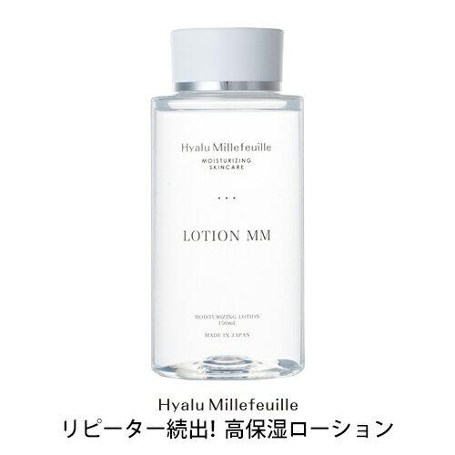 HMローションMM[モア・モイスト](保湿化粧水・ローション)150ml保湿・乾燥肌・敏感肌・毛穴・かさつき・不安定肌悩みにしっとりなのにべたつかないヒアルロン酸3種アルコールフリーヒアルミルフィーユ