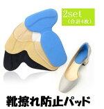 靴擦れ防止パッドかかと用2足セット4枚T字型ジュエルクッション