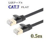 LANケーブルCAT70.5mフラット10ギガ対応シールドケーブル薄型金メッキコネクタツメ折れ防止