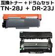 【トナー・ドラムセット】 TN-28J +DR-23J 互換トナー・ドラムユニット(即納タイプ)あす楽対応