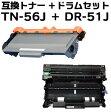 【トナー・ドラムセット】 TN-56J +DR-51J 互換トナー・ドラムユニット(即納タイプ)あす楽対応