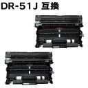 【2本組】 DR-51J (DR51J) 互換ドラムユニット (...