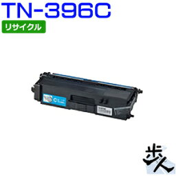TN-396C/TN396C (TN-391の大容量) シアン リサイクルトナー