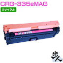 キヤノン用 トナーカートリッジ335e/CRG-335eMAG マゼンタ リサイクルトナー