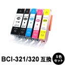 BCI-321+320/5MP 【5色セット/各色1本】 互換インク ( BCI-320PGBK / BCI-321BK / BCI-321C / BCI-321M...
