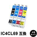 ic69系【4色セット・各色1本】