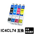 IC4CL74 【4本セット/色選択自由】 互換インク ( ICBK74 / ICC74 / ICM74 / ICY74 )