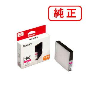 PGI-2300XLY (イエロー)(大容量) 【3本セット】CANON 純正インク