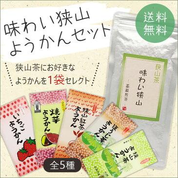 味わい狭山〜高級煎茶〜(100g)+羊かん
