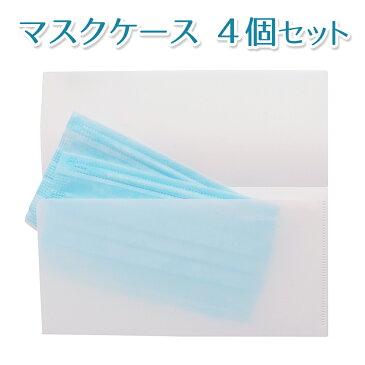抗菌マスクケース 4枚セット シンプル無地 (マスク保管、マスク入れ、マスク置き用) 衛生 持ち運び 保管 使い捨てマスク 布マスク 使用済み