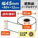 楽天東和・TOWA ET-3301 ET-3301DX 対応感熱ロールペーパー(汎用) 【5巻入】