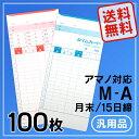 アマノ用 Aカード(汎用品) タイムカード 【100枚パック】 月末/...