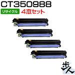 4本セットCT350988