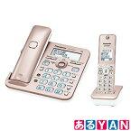 パナソニック コードレス電話機 VE-GZ50DL -N ピンクゴールド 子機1台 ル・ル・ル 新品 送料無料