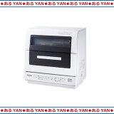 [新品][送料無料] パナソニック 食器洗い乾燥機 NP-TY9 -W ホウイト 卓上型 6人分 食器点数45点 食洗機