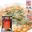 元祖辛麺屋 桝元 辛麺(黒) 生麺×1食 送料無料