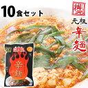 元祖辛麺屋 桝元 辛麺(黒) 生麺×10食セット 送料無料