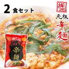 まとめ買いがお得!【送料無料】元祖辛麺屋桝元辛麺(赤)特辛・激辛生麺×2食セット