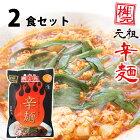 【送料無料】元祖辛麺屋