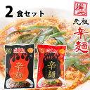 まとめ買い お得 元祖辛麺屋 桝元 辛麺(黒・赤) 小辛〜激