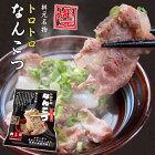【送料無料】元祖桝元辛麺なんこつ