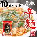 元祖辛麺屋 桝元 辛麺(赤) 特辛・激辛 生麺×10食セット 送料無料