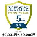 自然故障 物損故障 家電5年保証 延長保証 対象商品60,001円から70,000円