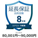 自然故障のみ エアコン 冷蔵庫8年保証 延長保証 対象商品80,001円から90,000円