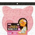 【マルカン】スーパーホットもこもこマット猫用ピンク