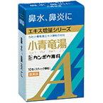 【第2類医薬品】小青竜湯(しょうせいりゅうとう)エキス顆粒Aクラシエ 10包