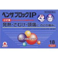 【指定第2類医薬品】ベンザブロックIP18錠