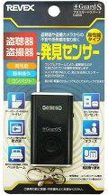 【送料無料】リーベックス(Revex)盗聴器・盗撮器発見センサープラスガードスマート高性能タイプCG5B