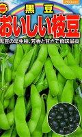 【アタリヤ農園】黒豆おいしい枝豆野菜の種