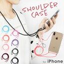 ショルダーストラップ付きiPhoneケース iPhone11Pro iPhone11 iPhone11ProMax iPhoneSE 2020 i……