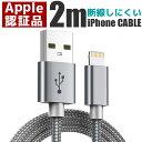 ライトニングケーブル apple認証 2m MFi認証品 i