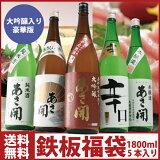 【送料無料】岩手の酒蔵あさ開鉄板ベストセラー日本酒福袋1800ml×5本セット