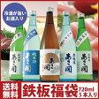 【父の日 ギフト】:鉄板ベストセラー 日本酒 福袋720ml×5本セット【あす楽 送料無料】金賞受賞岩手の酒蔵あさ開 母の日 お燗 誕生日 お祝い 贈り物 プレゼントに日本酒 お酒を