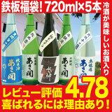 【送料無料】岩手の酒蔵あさ開鉄板ベストセラー日本酒福袋720ml×5本セット