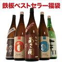 商品内容 岩手の酒蔵あさ開鉄板ベストセラー日本酒福袋1800ml×5本セット 酒蔵あさ開ベストセラーの日本酒が5種類入ってこの価格。 地元・岩手で愛され続ける日本酒に・・・ハズレ無し! コンセプトはご自宅での「家飲み」用。 それぞれのセットに入れるため、店長が厳選したお酒には明確な基準アリ。 ◆「その1:地元でベストセラーのお酒」 このセットのお酒は、岩手県内のスーパーや酒屋さんで、普通に見かけるものばかり。 地元で長い間に渡って愛され続けている、いわば岩手県内において鉄板の晩酌酒だけ。 ◆「その2:コストパフォーマンス重視」 簡単に言っちゃえば「安くて旨い」お酒をチョイス。 普段飲みにして頂きたいので、お財布が軽くならない価格設定は大切です。 セットに入る、それぞれのお酒の飲み頃温度や、合わせるおつまみなどのオススメが記載した、パンフレットもお付けしています。 ホントは外に飲みに行きたいけれど、なかなかお財布が厳しいお父さん、応援しますよ! セット内容 【あさ開蔵埠頭COLOR 純米酒1800ml】 エネルギッシュな太陽をイメージした赤ラベルのお酒。 酒質のイメージは「なめらか」「まろやか」「うまくち」。 程よく酸がきいていて、こってりとした味付けの料理によく合います。 常温◎ ぬる燗◎ 冷酒◎ 【あさ開蔵埠頭COLOR 本醸造1800ml】 爽快さと海をイメージた青ラベルのお酒。 酒質イメージは「すっきり」「辛め」「キレ」。 軽快ですっきりとしていて、素材の味を活かした料理によく合います。 常温◎ ぬる燗◎ 冷酒◎ 【あさ開南部流伝承造り大吟醸1800ml】 最も雑菌が繁殖しにくい北国の極寒の時期を選び、 伝承の南部流手造り製法で丹念に醸した、口に含んだときに広がる華やかな香りと、キレのある辛口の味わいが絶妙に調和した大吟醸。 清らかな水、豊かな大地に恵まれた南部杜氏のふるさと岩手。 昔ながらの製法で造られたぬくもりの酒です。 常温◎ ぬる燗△ 冷酒◎ 【あさ開上撰辛口1800ml】 味と香りの調和を重視した、スッキリとした切れ味の良い辛口のお酒。 冷やから熱燗まで、幅広い温度で楽しめ、様々なお料理にも合わせやすい定番酒です。 常温◎ ぬる燗○ 冷酒◎ 【あさ開純米大辛口水神1800ml】 決して「最高級のお酒」ではありません。 しかし「こんなにも食事を美味しくする酒」は他にはちょっとありません。 しっかりと立ち昇る米の風味は、まさに「水に潜む龍」の如し。 純米の力強い旨みが舌の上に漲り。 日本酒度+10度の豪快な切れが駆け抜ける。 常温◎ ぬる燗○ 冷酒◎ 用途 父の日 母の日 お歳暮 お中元 父親 誕生日 プレゼント 父の日 食べ物 お祝い 出産内祝い 御見舞い 快気祝い バレンタイン ホワイトデー お年賀 敬老の日 内祝い 誕生日 クリスマス 感謝 新築祝い 還暦祝い 退職祝い 婚約 結婚 入学 就職 卒業 昇進 開店祝いといったお祝いのギフト、日頃お世話になっている方への贈り物で迷ったらこの大吟醸酒・季節限定酒入り豪華版日本酒飲み比べセットで間違いなし! ご贈答用包装・メッセージカード・熨斗・掛紙も無料対応!選択可能! 配送方法 常温配送(ヤマト運輸) 送料について 本商品は送料無料です(同梱商品も送料無料)。 【東北復興_岩手】 放射性物質の安全証明についてはこちら