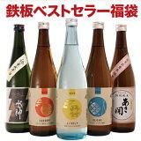 日本酒 お酒 鉄板ベストセラー福袋 720ml×5本セット お中元 送料無料 おつまみ あさ開