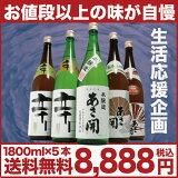 【送料無料】たっぷり晩酌1800ml5本福袋セット2013