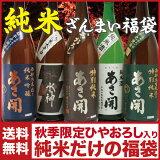 【数量限定】酒蔵あさ開純米ざんまい福袋1800ml5本