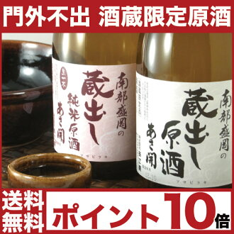 Rakuten thanks for the great festival points 10 times sale Iwate brewery ASA open (あさびらき) breweries limited unblended drink than set 720 ml, 10p30nov13, greeting cards and gifts gift early alcohol %, reconstruction assistance support in the Northeast! Iw