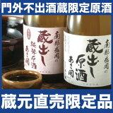 日本酒 ギフト お酒 飲み比べセット 誕生日 お祝い 贈り物 レビュー4.65 門外不出の蔵元限定 原酒セット 720ml×2本 送料無料 あす楽 おつまみ に合う あさ開