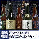 【送料無料】【年間ランキング第1位】岩手の酒蔵あさ開人気の日本酒最高級飲み比べセット300mlミニボトル5本