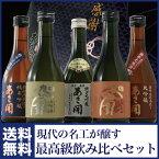 父の日 ギフト:プレミアム 最高級 日本酒 飲み比べセット 300ml×5本ミニボトル【あす楽 送料無料】岩手の酒蔵あさ開 昇進 誕生日 お祝い 贈り物 プレゼントにお酒を