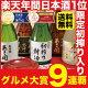 ■楽天日本酒No.1 大吟醸入り 飲み比べセット■バレンタイン ギフト:日本酒 飲み比べセ…