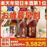 お中元ギフト:日本酒飲み比べセット300ml×5本【送料無料あす楽】あさ開お試し大吟醸入ミニボトル父の日誕生日贈り物プレゼントに日本酒お酒を